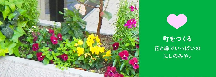 西宮を花と緑にする会 まちをつくる